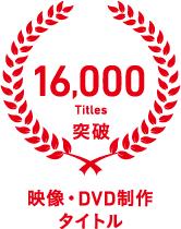 映像・DVD制作16,000タイトル突破