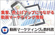 動画マーケティングの教科書
