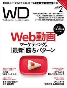Web Designing 2017年2月号