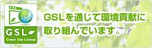 GSLを通じて環境貢献に取り組んでいます。