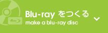 Bli-rayをつくる