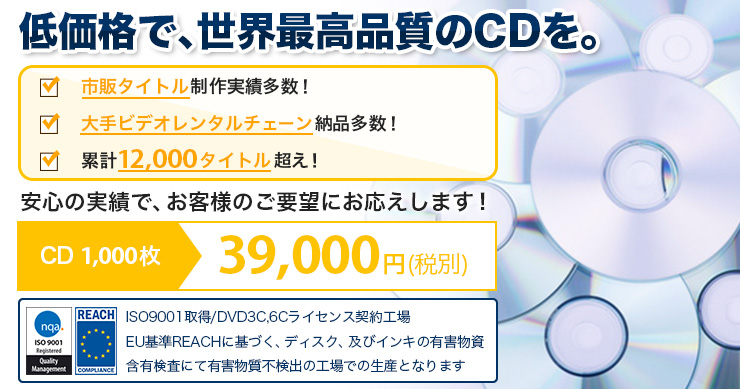 低価格で、世界最高品質のCDを。