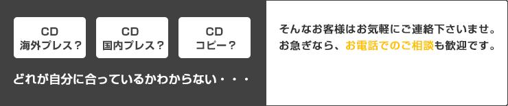 CD海外プレス?、CD国内プレス?、CD-Rコピー? どれが自分に合っているかわからない・・・
