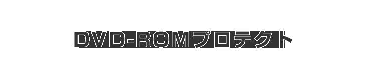 DVD-ROMプロテクト