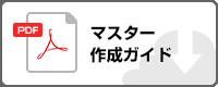 マスター作成ガイド