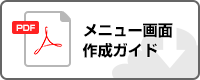 メニュー画面作成ガイド