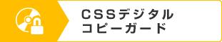 CSSデジタルコピーガード