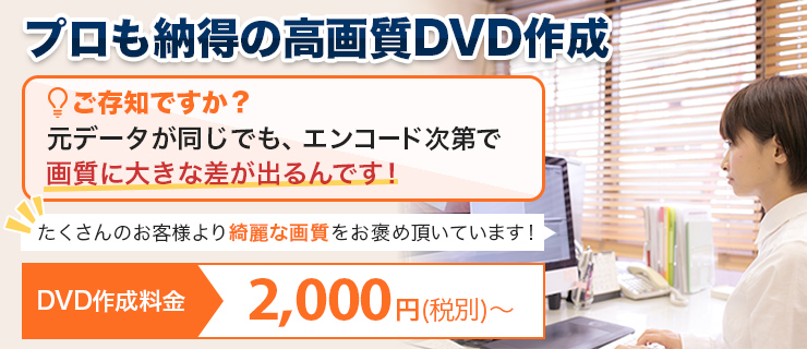 プロも納得の高画質DVD作成