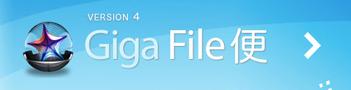 Giga File便