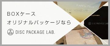 BOXケース、オリジナルパッケージなら DISC PACKAGE LAB.