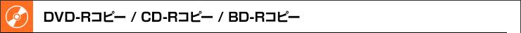 DVD-Rコピー / CD-Rコピー / BD-Rコピー