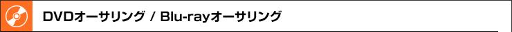 DVDオーサリング / Blu-rayオーサリング