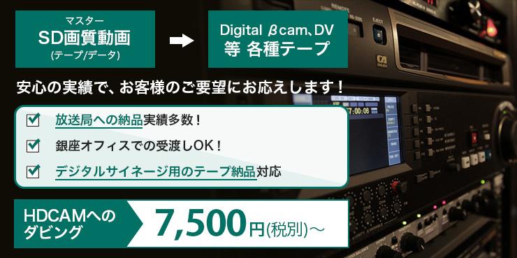 マスター SD画質動画(テープ/データ) → Degital βCAM、DV等 各種テープ