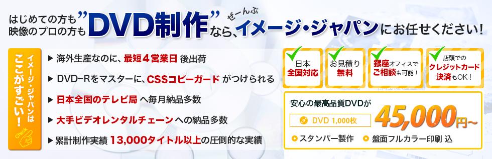 はじめての方も映像のプロの方もDVD制作なら、ぜーんぶイメージ・ジャパンにお任せください!