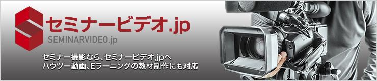 セミナービデオ.jp SEMINARVIDEO.jp セミナー撮影なら、セミナービデオ.jpへ ハウツー動画。Eラーニングの教材制作にも対応