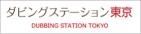 ダビングステーション東京