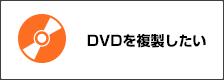 DVDを複製したい