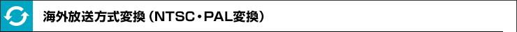 海外方式変換(NTSC・PAL変換)