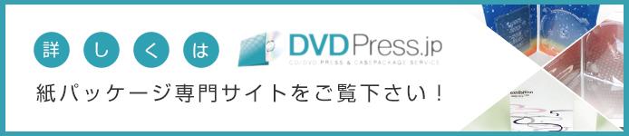 詳しくはDVD PRESS.jp 紙パッケージ専門サイトをご覧ください!