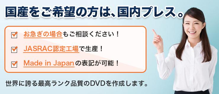 国産をご希望の方は国内DVDプレス。