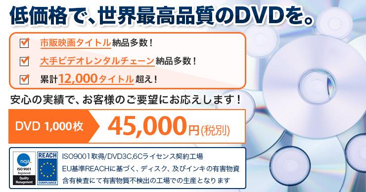 低価格で、世界最高品質のDVDを。