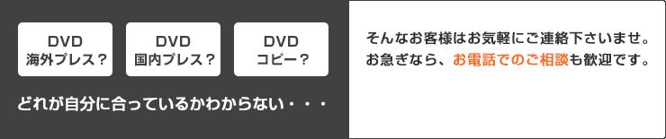 DVD海外プレス?、DVD国内プレス?、DVDコピー? どれが自分に合っているかわからない・・・
