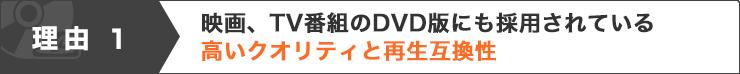 映画、TV番組のDVD版にも採用されている高いクオリティと再生互換性