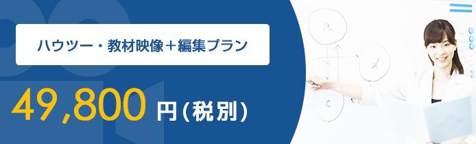 ハウツー・教材映像撮影+編集プラン