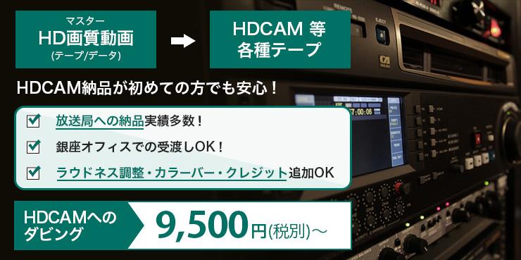 マスター HD画質動画(テープ/データ) → HDCAM 等各種テープ