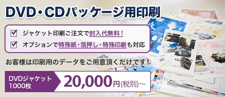 DVD・CDパッケージ用印刷