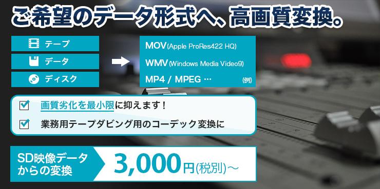 映像データ変換、HDCAM(HDカム)変換 | イメージ・ジャパン
