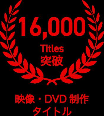 映像・DVD制作タイトル16,000
