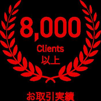 お取引実績8,000Clients