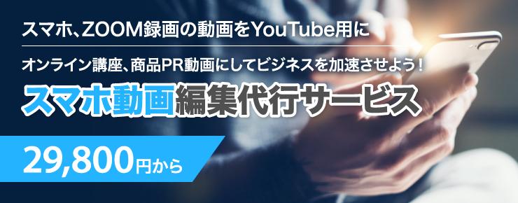 スマホ動画編集代行サービス
