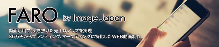 FARO by Image Japan 動画活用で、突き抜けた売上げアップを実現 35万円からプランディング、マーケディングに特化したWEB動画制作