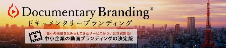 Documentary Branding ドキュメンタリーブランディング 数々の伝説を生み出してきたサービスがついて正式開始!中小企業の動画ブランディングの決定版