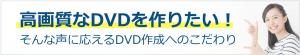 dvdseisaku-kodawari02