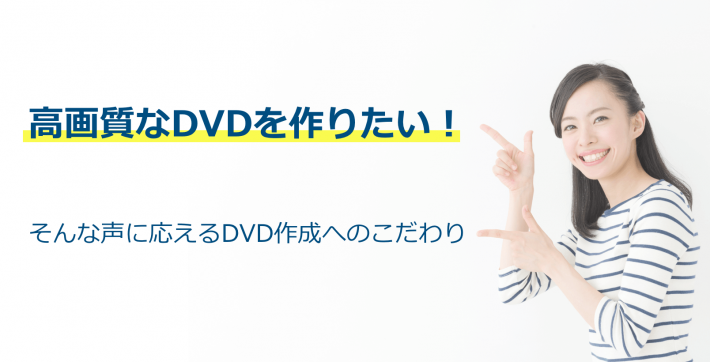 DVDseisaku-kodawari-big