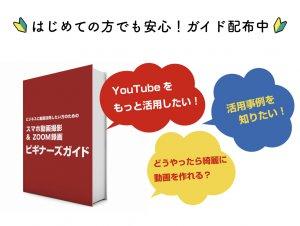 スマホ動画、オンライン会議動画編集サービス